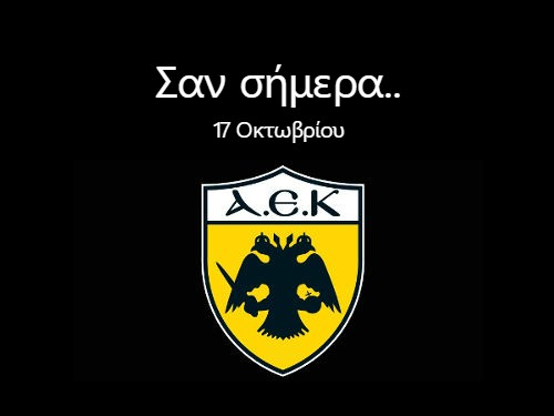 17/10/1971 AEK - Παναθηναϊκός 2-1